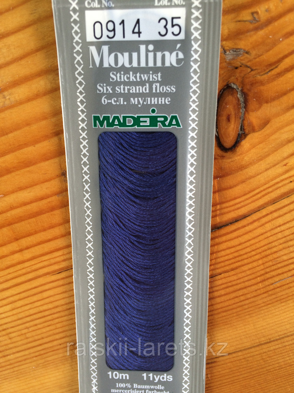 """Нитки мулине """"Madeira"""" цвет 0914"""