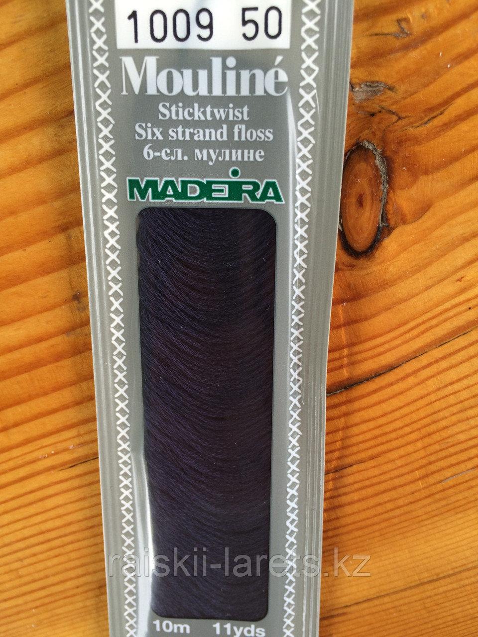 """Нитки мулине """"Madeira"""" цвет 1009"""