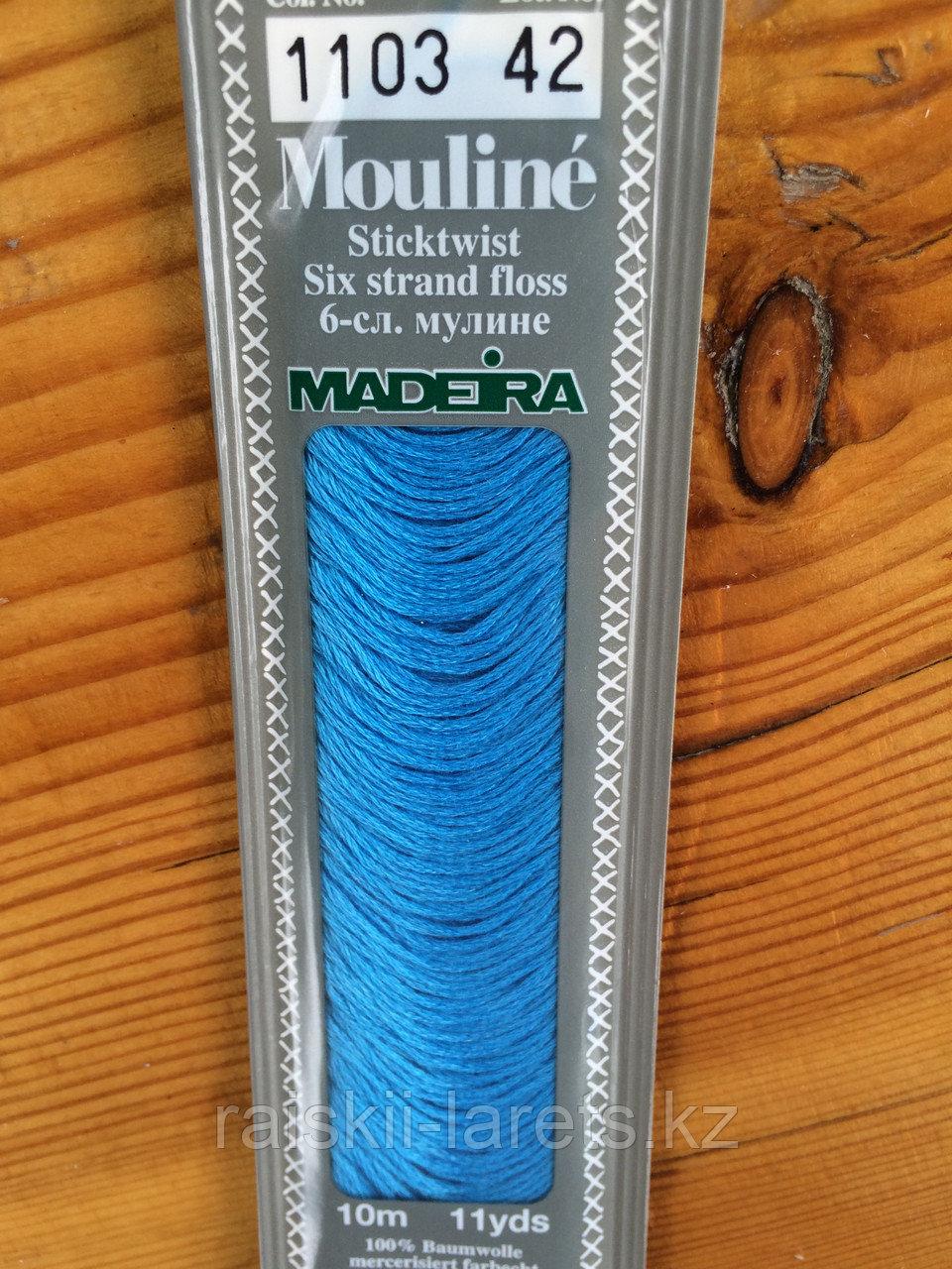"""Нитки мулине """"Madeira"""" цвет 1103"""