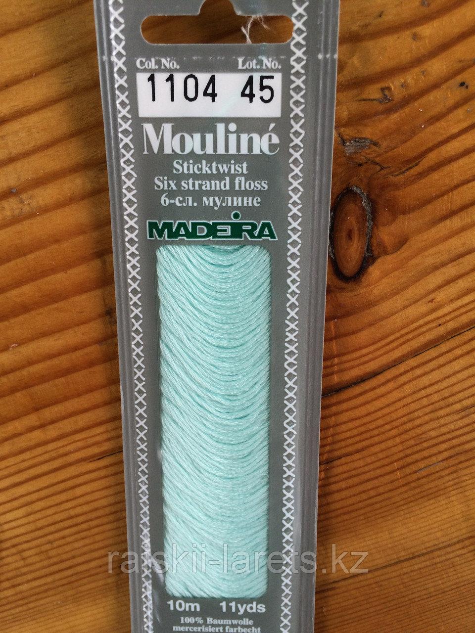 """Нитки мулине """"Madeira"""" цвет 1104"""