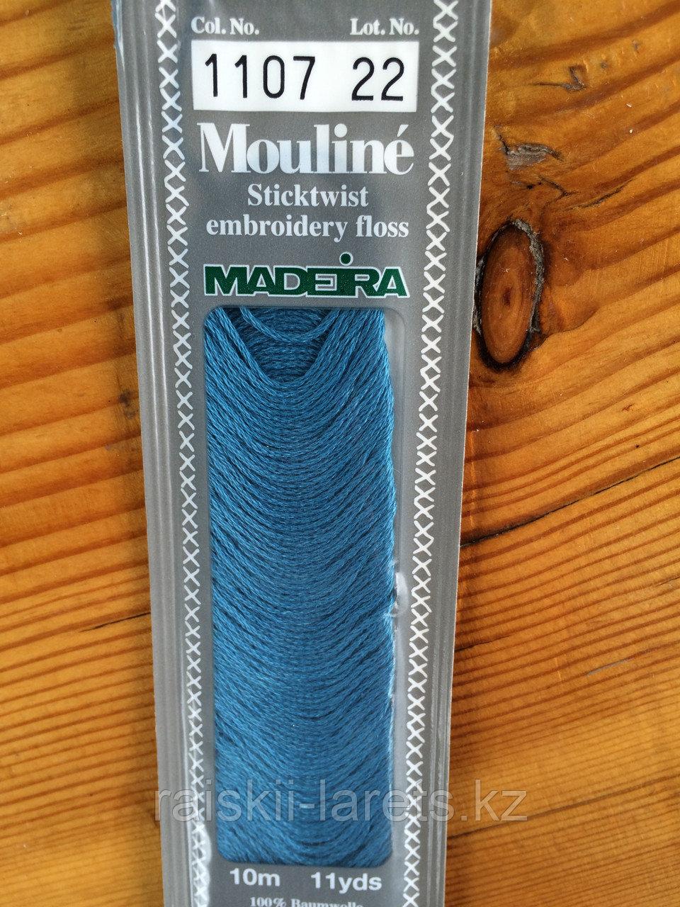 """Нитки мулине """"Madeira"""" цвет 1107"""