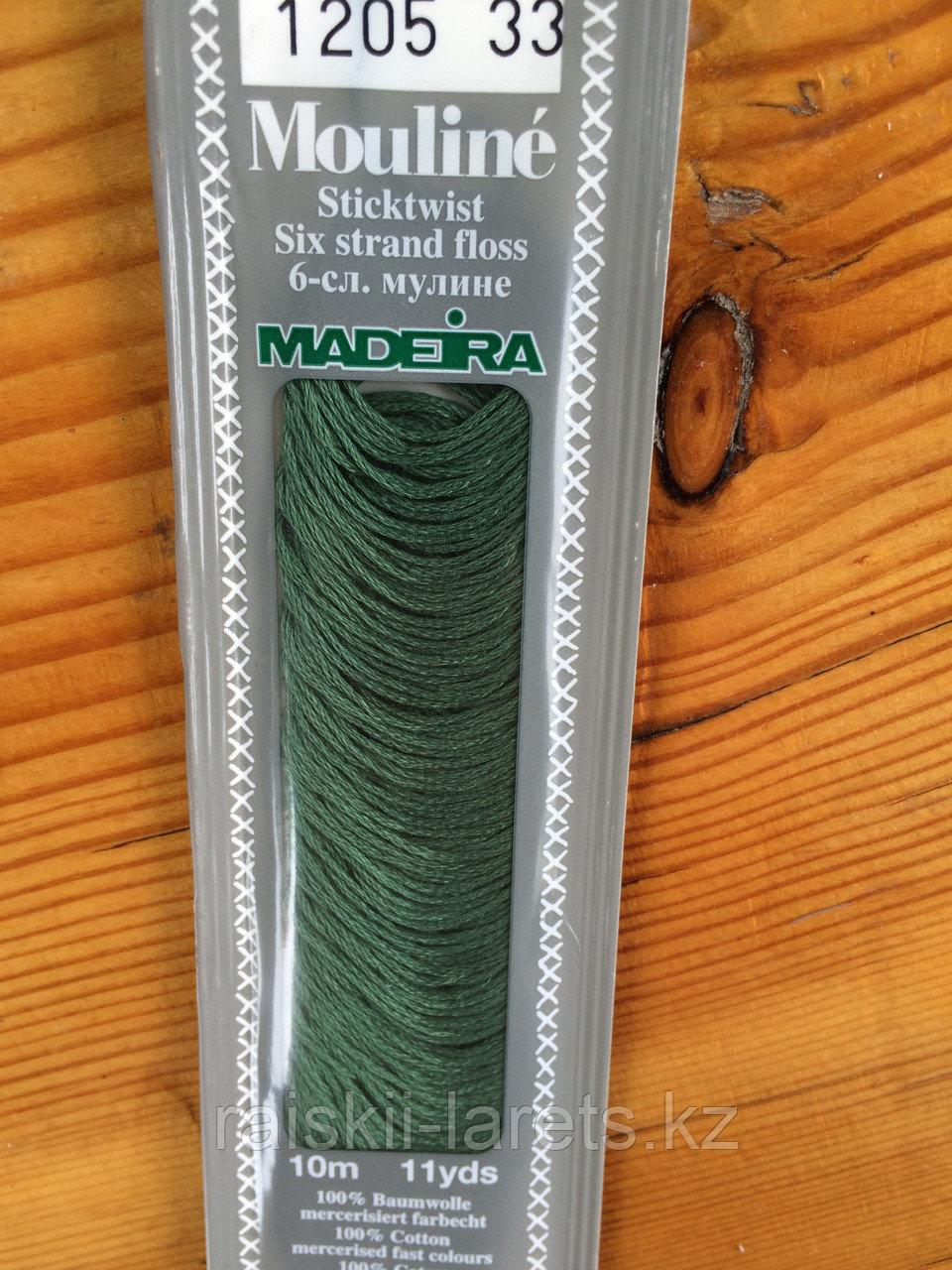 """Нитки мулине """"Madeira"""" цвет 1205"""