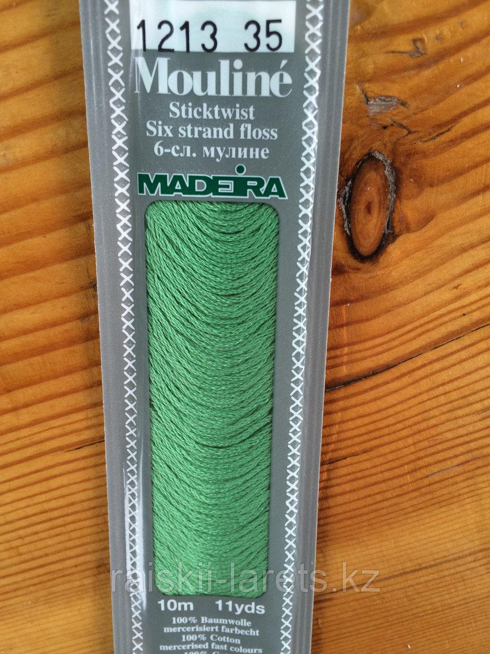 """Нитки мулине """"Madeira"""" цвет 1213"""
