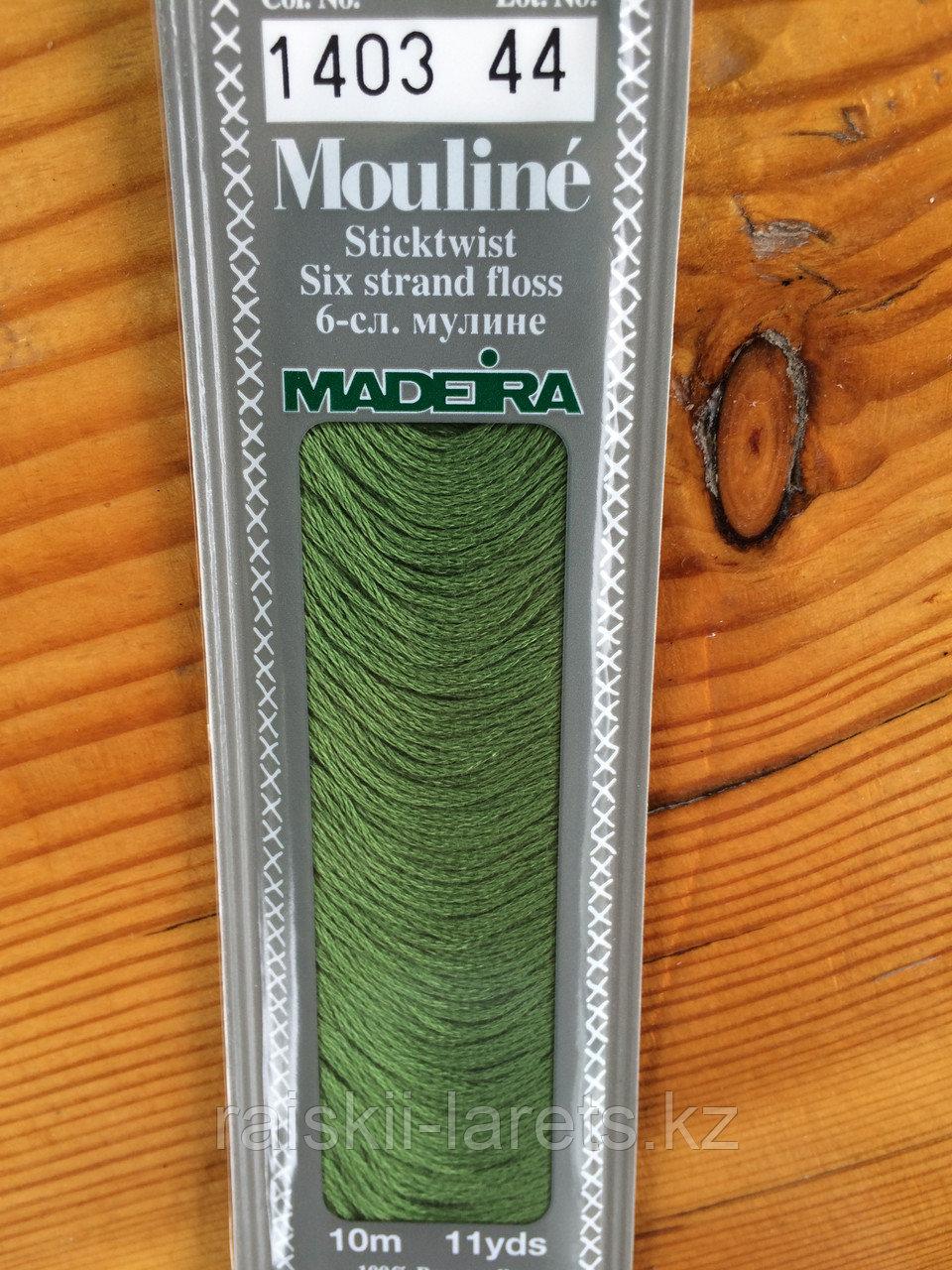 """Нитки мулине """"Madeira"""" цвет 1403"""