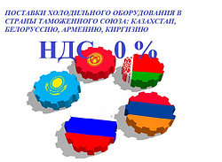 НДС  0 %