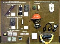 Электрозащитное средство