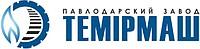 ТОО «Павлодарский завод «ТЕМІРМАШ»