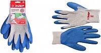 """Перчатки ЗУБР """"ЭКСПЕРТ"""" рабочие с резиновым рельефным покрытием, размер L"""