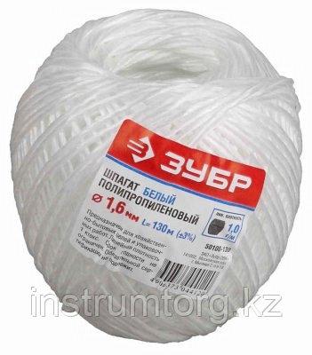 Шпагат ЗУБР полипропиленовый, 2,0 мм х 100 м, 1,6 ктекс, цвет белый