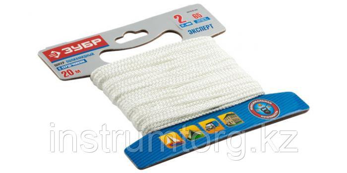 Шнур ЗУБР полиамидный, плетеный, повышенной нагрузки, с сердечником, белый, d 2, 20м