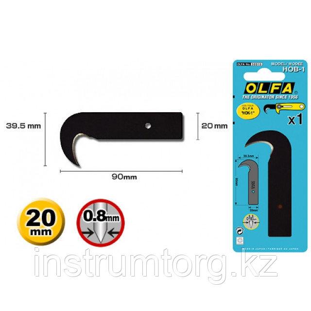 Лезвие-крюк OLFA для ножа OLFA-HOK-1, 90х20х39,5х0,8мм