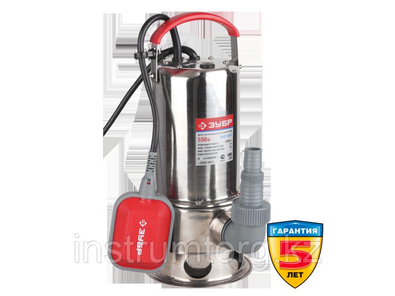 Насос ЗУБР погружной для грязной воды, корпус из нержавеющей стали, пропускная способность 200 л/мин, 550Вт