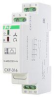 CKF-316 реле контроля фаз, Асимметрия 55 В, 1NO/NC, минимальное напряжение 160 В, задержка отключения 3-5 с