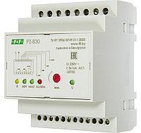 PZ-830 Реле контроля уровня, Три контролируемых уровня, Контакт 3Р, 16 А.