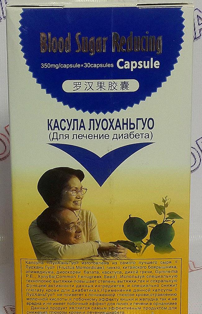 Капсулы Луоханьгуо ( для лечения диабета )