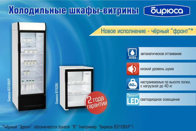 Холодильные витрины, прилавки Бирюса