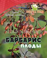 Барбарис черный, плоды,40 гр