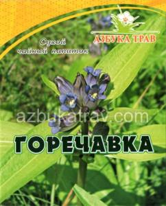 Горечавка крупнолистная (казак-трава), 20гр