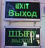 """Световое табло одностороннее """"Exit- Выход"""" TB-001"""