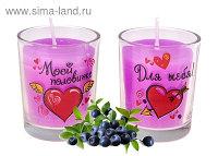 """Набор свечей в стаканах """"Для тебя""""и """"Моей половинке"""" с ароматом черники, фото 1"""
