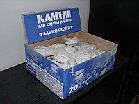 Камни для бани и сауны Талькохлорид.екатеринбург. Россия.