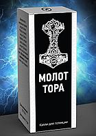 """""""Молот Тора"""" Напиток-капли 10мл"""