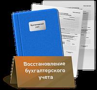 Восстановление бухгалтерского учета по первичным документам