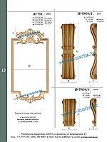 Декоративная накладка для мебели из дерева