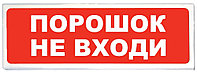 """Табло световое Люкс-12 """"ПОРОШОК НЕ ВХОДИ"""""""