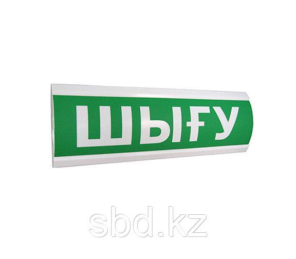 """Табло световое Люкс-12 """"ШЫГУ"""""""