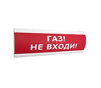 """Табло световое Люкс-12 К """"ГАЗ НЕ ВХОДИ"""""""
