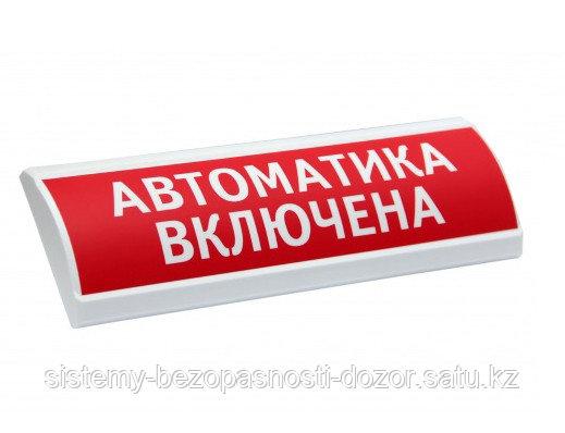 """Люкс-12 К """"АВТОМАТИКА ВКЛЮЧЕНА"""""""