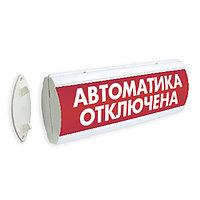 """Табло световое Люкс-24 """"АВТОМАТИКА ОТКЛЮЧЕНА"""""""