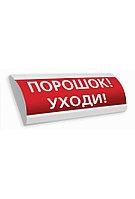 "Люкс-24 ""ПОРОШОК УХОДИ"""