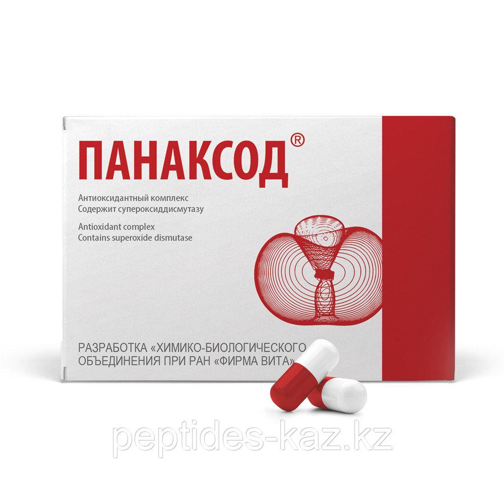 ПАНАКСОД для желудка и поджелудочной железы