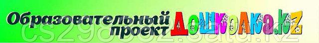 Логотип Образовательный проект ДОШКОЛКА.KZ