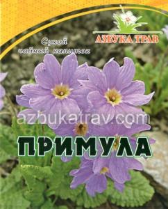 Примула (первоцвет), трава, 20гр