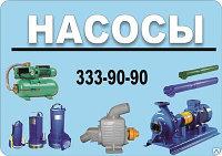 Насосы общепромышленного назначения в Алматы