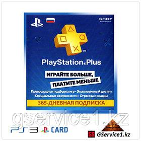 Карта оплаты PlayStation Plus Card 365 Days Подписка на 365 дней