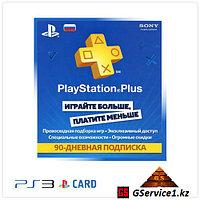 Карта оплаты PlayStation Plus Card 90 Days Подписка на 90 дней