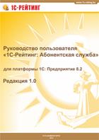 1С-Рейтинг: Абонентская служба