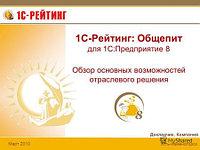 1С-Рейтинг: Общепит для Казахстана
