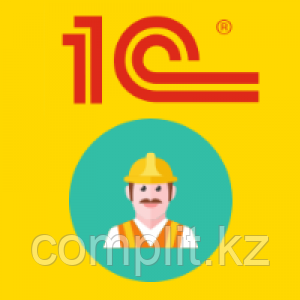 1С:Бухгалтерия строительной организации для Казахстана
