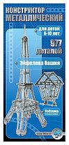 Металлический конструктор для уроков труда «Эйфелева башня» (977 деталей)