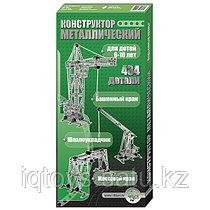 Металлический конструктор для уроков труда «Башенный кран» (434 детали)