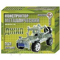 Детский металлический конструктор для уроков труда «Джип» (383 детали)