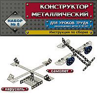 Детский металлический конструктор для уроков труда №5 (68 деталей)