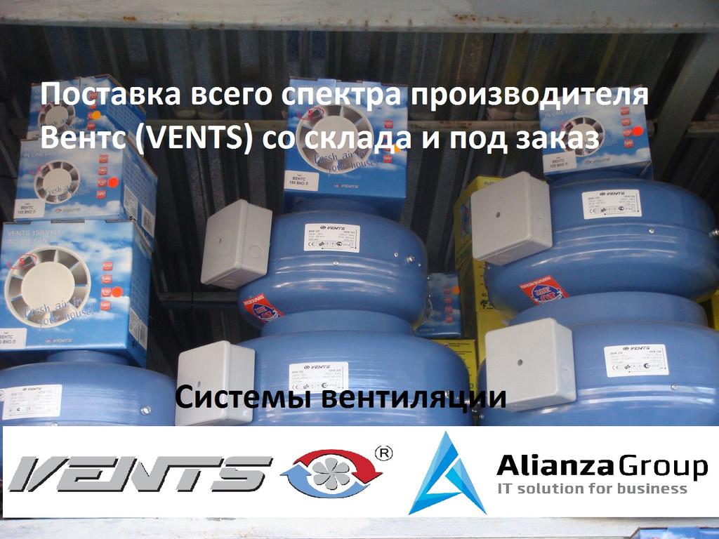 Поставка систем вентиляция Украинского производителя Вентс (VENTS)