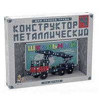 Конструктор металлический Школьный-4 для уроков труда