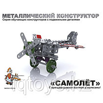 Металлический конструктор для уроков труда «Самолет» (135 деталей)